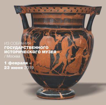 Античные вазы из собрания государственного исторического музея