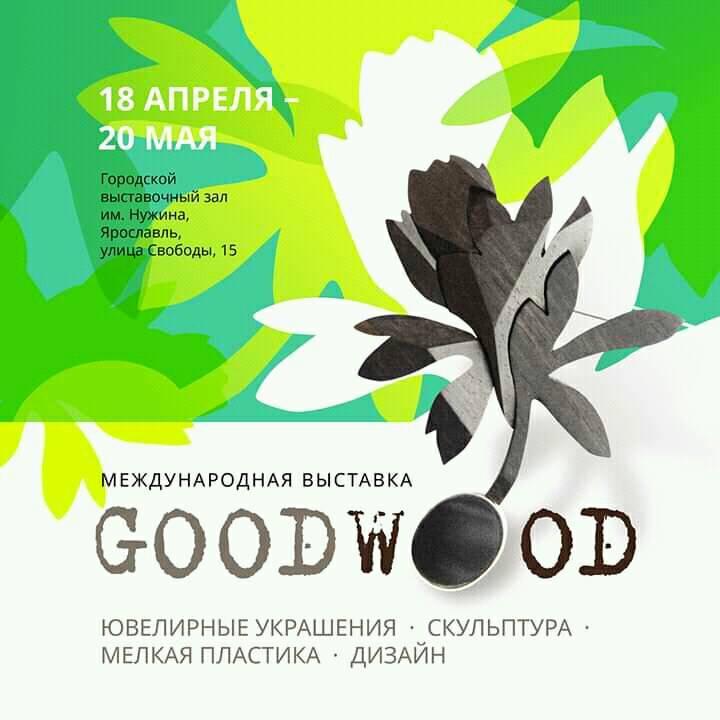 Выставка  проекта GOODWOOD