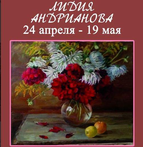 Лидия Андрианова. Живопись. Графика