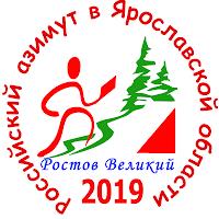 X Всероссийские массовые соревнования по спортивному ориентированию «Российский Азимут-2019»