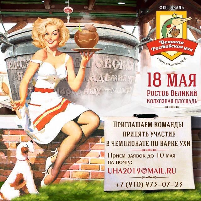 Гастрономический фестиваль «Великая Ростовская уха – Х веков традиций»