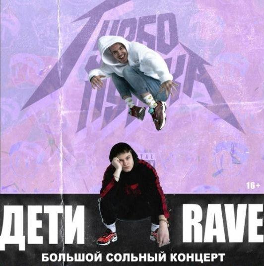 Дети Rave