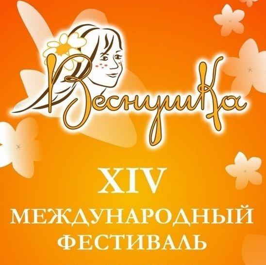 Закрытие XIV Международного фестиваля студенческих и академических хоров 'Веснушка'