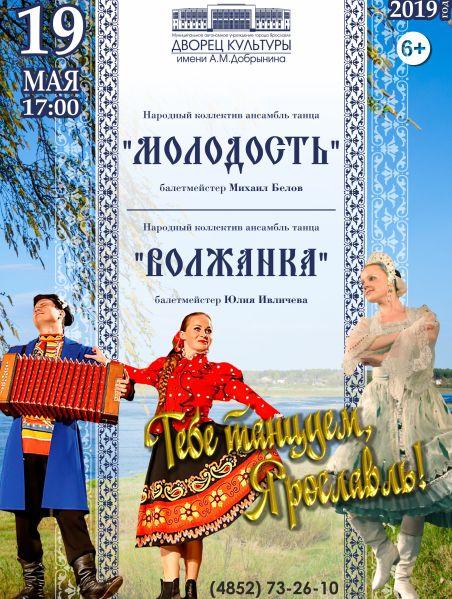 Тебе танцуем, Ярославль! 6+