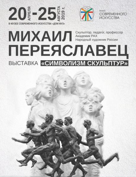 «Символизм скульптур» Михаила Переяславца  6+