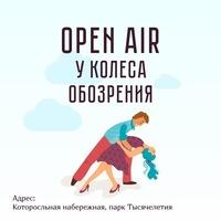 Open Air у колеса обозрения