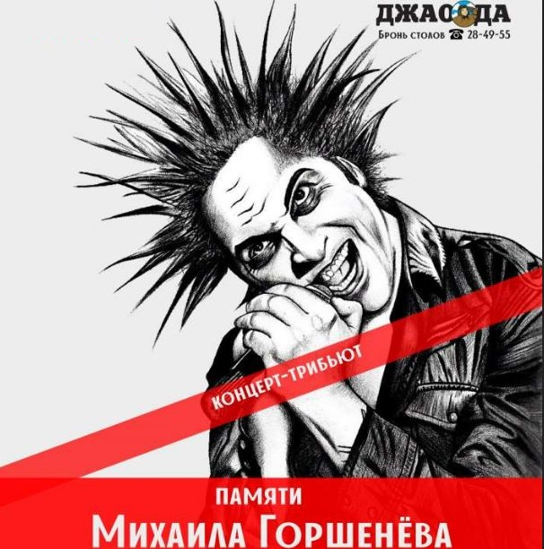 6 лет без Михаила Горшенёва