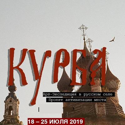 Летний арт-фест 'Арт-экспедиция в Курбе'.