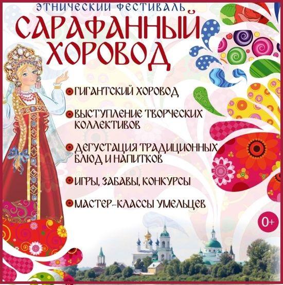 Этнический фестиваль «Сарафанный хоровод»
