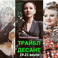 Танцевальный трайбл-лагерь 'ТРАЙБЛ – ДЕСАНТ'