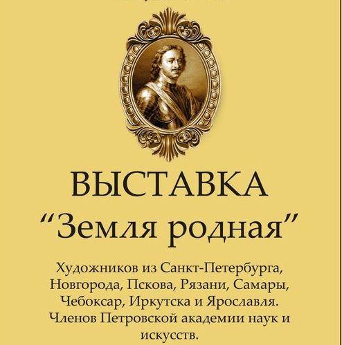 Выставка «Земля родная» (Петровская академия)