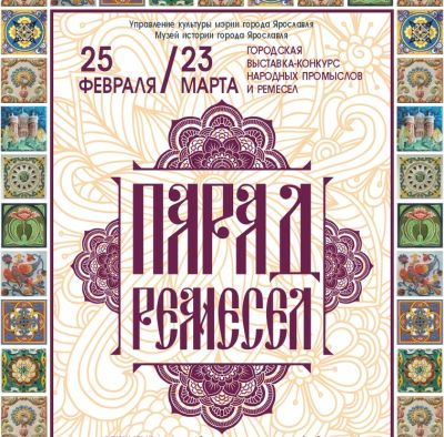 Выставка-конкурс «Парад ремёсел»