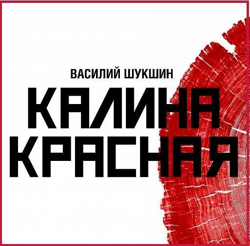 Премьера «Калина красная»