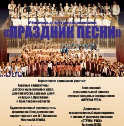 XIV областной фестиваль детских хоров «Праздник песни»