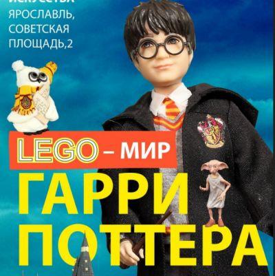 LEGO-мир Гарри Поттера. Знаменитая волшебная вселенная
