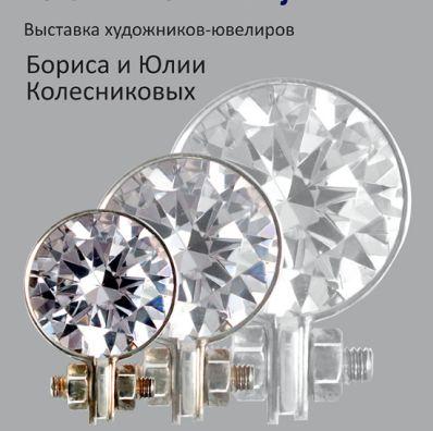 Борис и Юлия Колесниковы «Истории необычных украшений»
