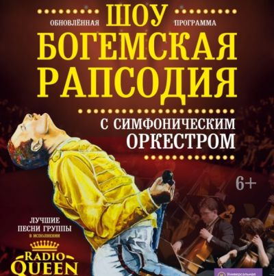 ШОУ 'БОГЕМСКАЯ РАПСОДИЯ' с симфоническим оркестром
