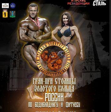 Гран-при столицы Золотого кольца России по бодибилдингу и фитнесу