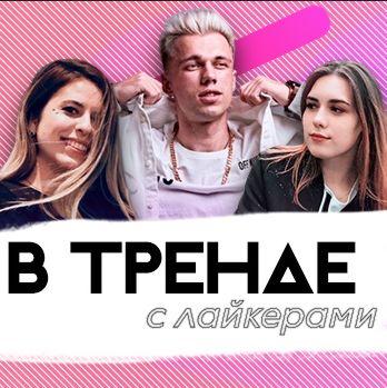 В ТРЕНDЕ