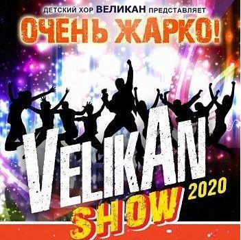 Великан-шоу 2020