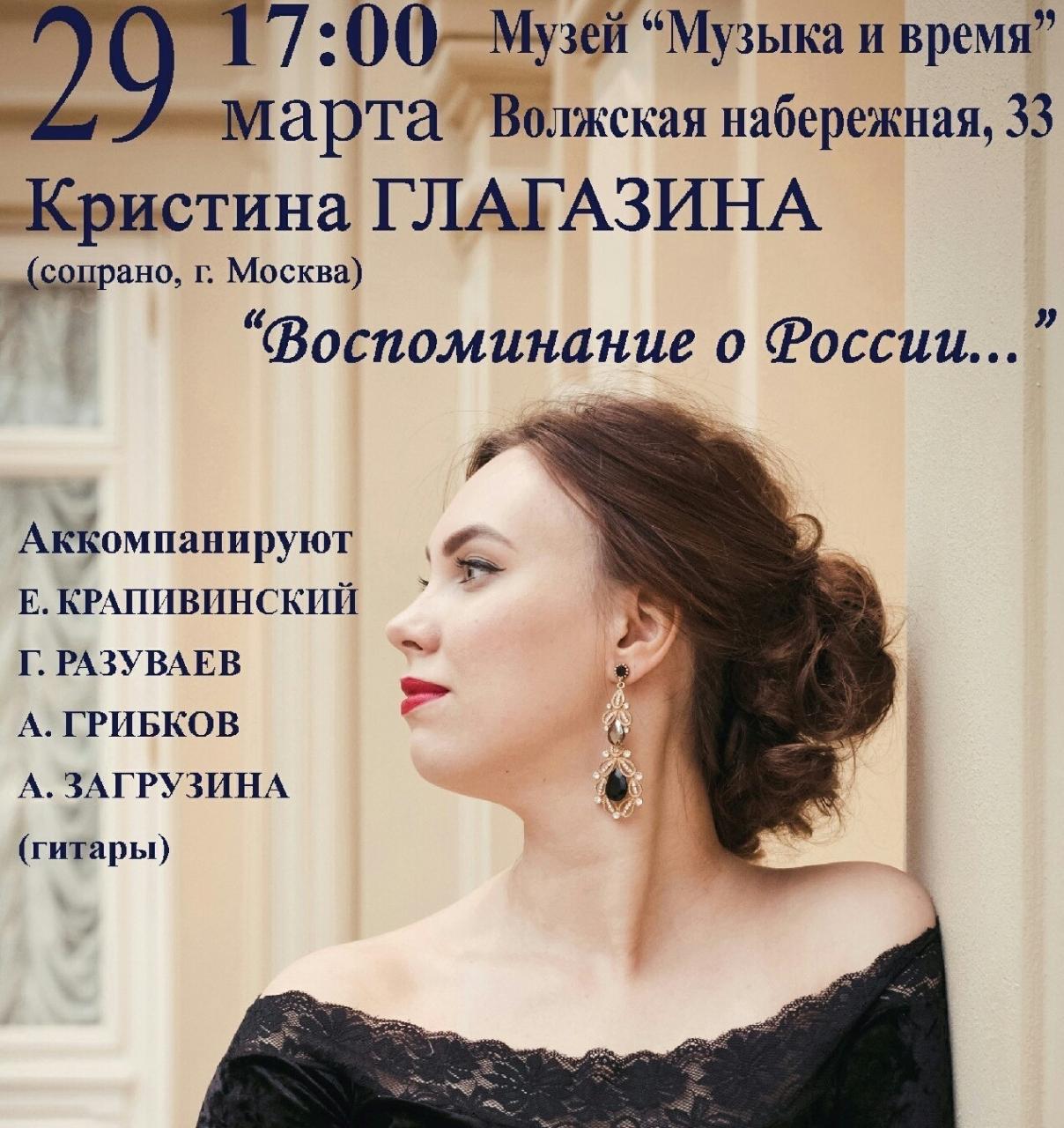 Концерт гитарной музыки 'Воспоминание о России'
