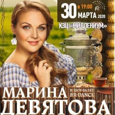 Марина Девятова и шоу-балет- ЯR Dance