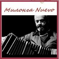 Милонга Nuevo XXI век - вечеринка аргентинского танго