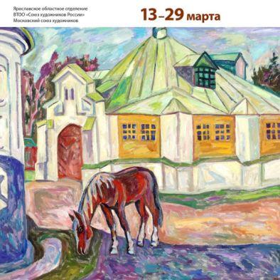 «Мир живописи. Московские художники – регионам».