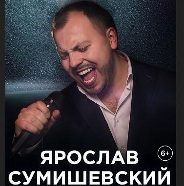 Ярослав Сумишевский с программой 'Я всю жизнь шел к тебе'