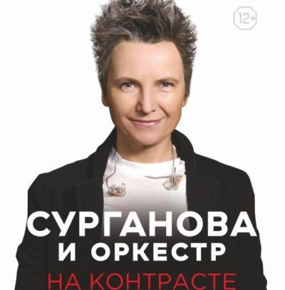 «Сурганова и Оркестр» с  программой «На контрасте»