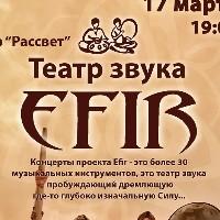 EFIR Концерт-погружение