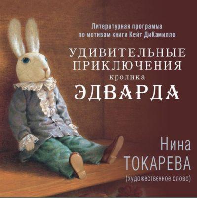 «Удивительные приключения кролика Эдварда». Литературная программа