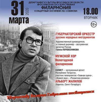 В. Гаврилин Оратория «Скоморохи»