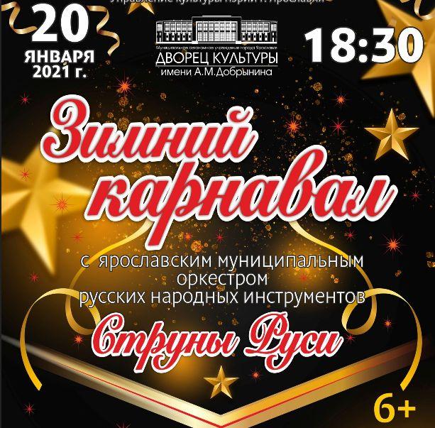 Оркестр 'Струны Руси'. Концертная программа 'Зимний карнавал'