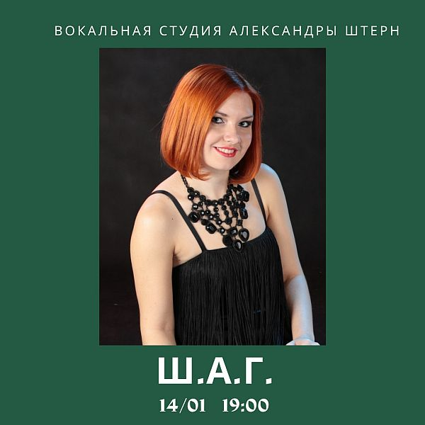 Вокальная студия «Ш.А.Г. » Александры Штерн