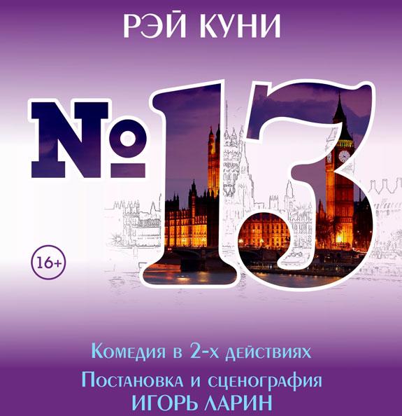 Номер 13.  Премьера