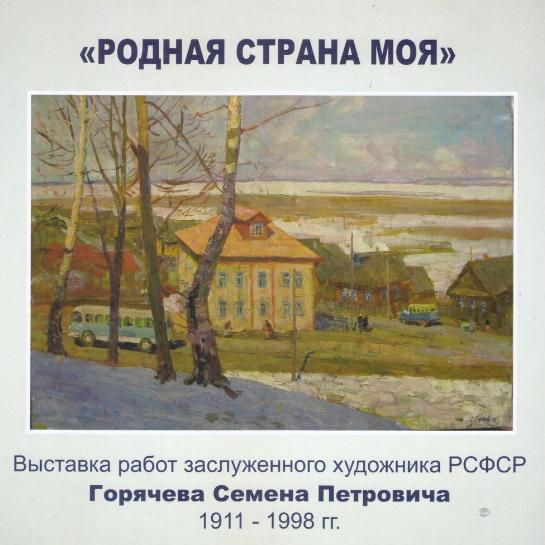 С. П. Горячев «Родная страна моя»