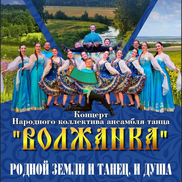 Народный  самодеятельный коллектив ансамбль танца 'Волжанка'