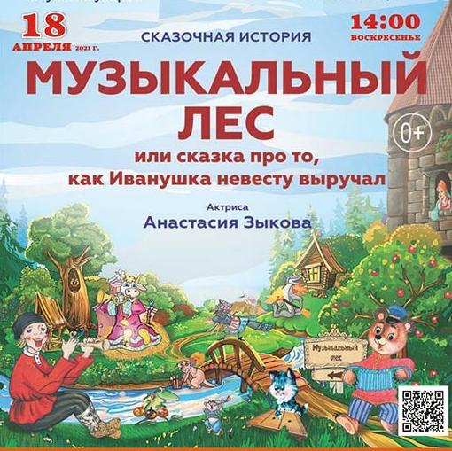 Музыкальный лес, или Сказка про то, как Иванушка невесту выручал