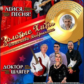 Золотые хиты Вячеслава Добрынина
