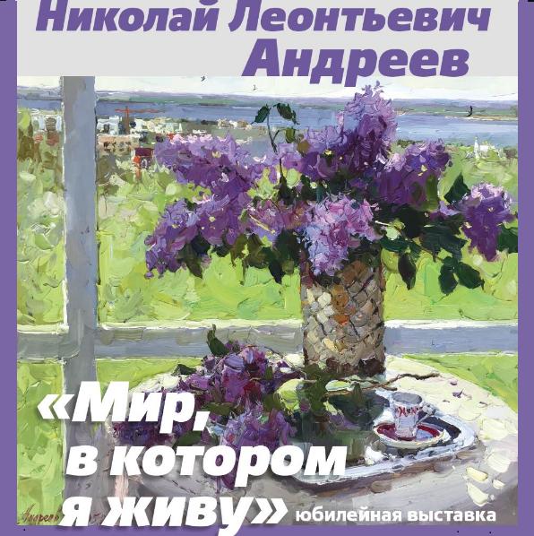Николай Андреев «Мир, в котором я живу»