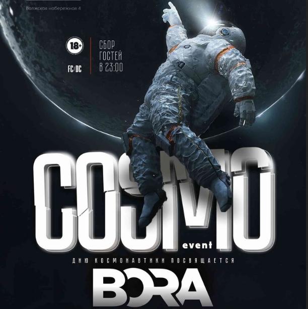 COSMO (приурочено ко Дню космонавтики).