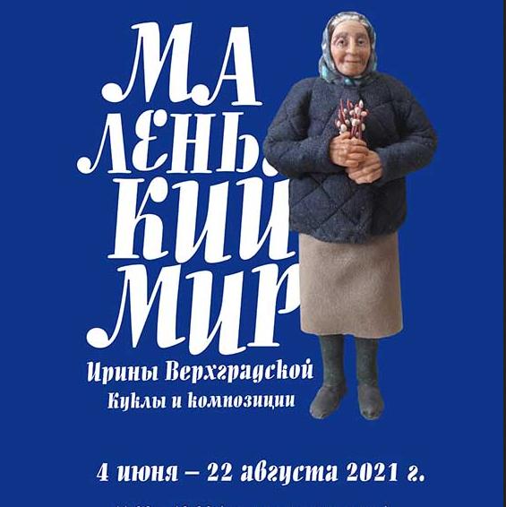 Ирина Верхградская «Маленький мир»