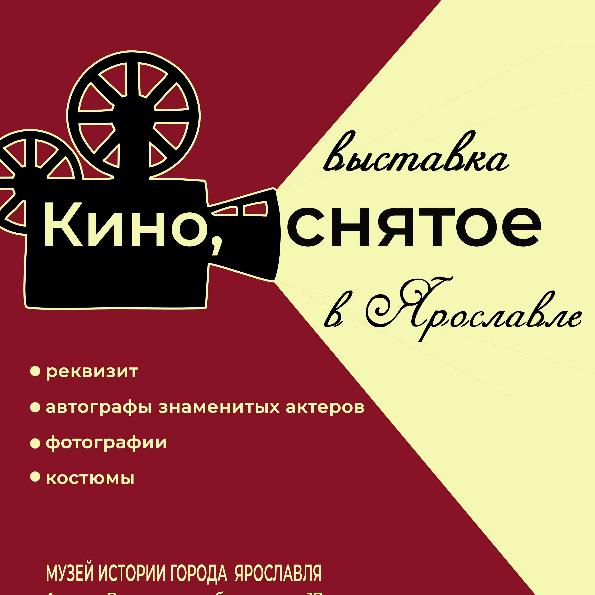 Кино, снятое в Ярославле
