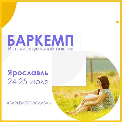 Баркемпа-2021 «Конструктор будущего».