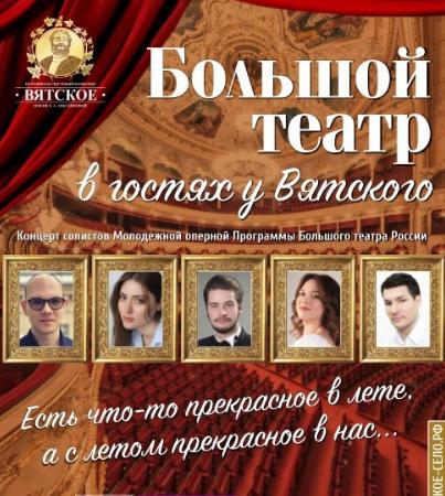 Большой театр в гостях у Вятского 6+