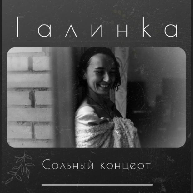 Галинkа