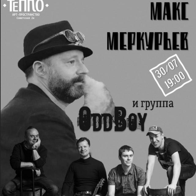 Макс Меркурьев и OddBoy