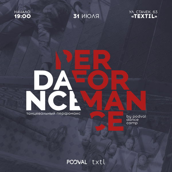 Танцевальный перфоманс от PODVAL DANCE CAMP