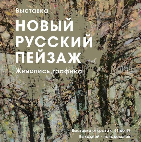 Новый русский пейзаж